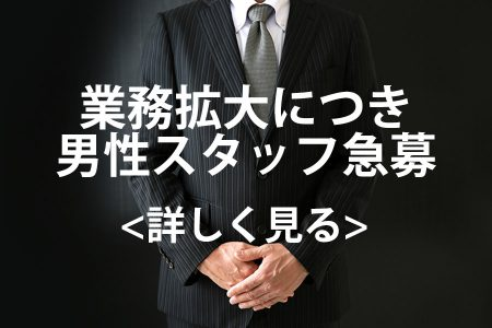 業務拡大につき男性スタッフ急募