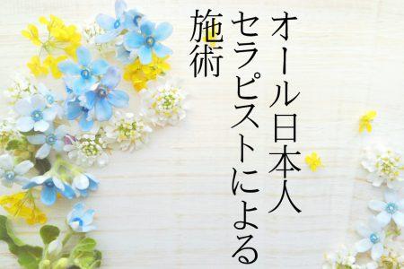 オール日本人セラピスト